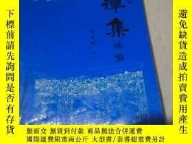 二手書博民逛書店罕見夢潭集續編:簽名本Y185704 周子瑜 出版2006