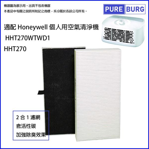 HEPA 2合1空氣濾網適用Honeywell 個人用空氣清淨機 HHT270WTWD1 HHT270 HRF-201B