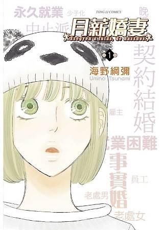 月薪嬌妻01