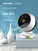 電風扇循環扇家用渦輪空氣對流扇立體搖頭學生靜音臺式電扇YYJ 夢想生活家