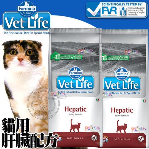【ZOO寵物樂園】法米納Farmina》VetLife獸醫寵愛天然處方系列貓用肝臟配方-2kg 免運+送購物金150元