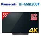【新莊信源】55吋 Panasonic 六原色4K 智慧聯網電視 (日本製)TH-55GX900W