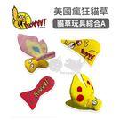 PetLand寵物樂園YEOWWW   瘋狂貓草綜合玩具-蝴蝶   老鼠   小鮪魚   瓢蟲 多款可選