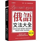 俄語文法大全(專為華人設計真正搞懂俄語構造的解剖書)(全書俄語標重音+中.俄文雙