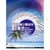 劉清池演奏全集CD (10片裝)