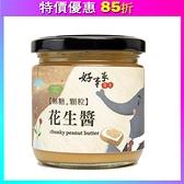 【免運直送】好事來花生(無糖 .顆粒)花生醬(200g/罐)*1罐