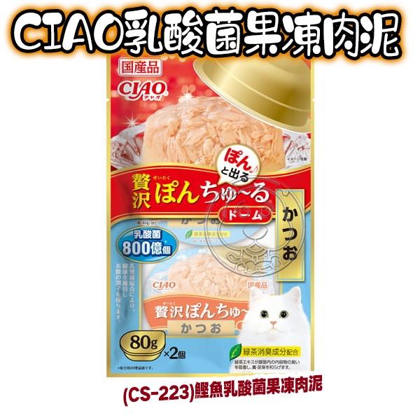 四個工作天出貨除了缺貨》日本 CIAO 乳酸菌果凍肉泥鋁杯 80g*2杯/包 (CS-223-221-222