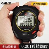 秒表計時器運動健身跑步田徑訓練學生裁判比賽多道電子計時秒表 樂活生活館