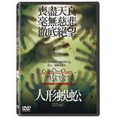 人形蜈蚣DVD THE HUMAN CENTIPEDE 史上最變態的人體切割手術把人一個個