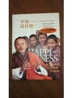 二手書博民逛書店《幸福是什麼?不丹總理吉美.延禮國家與個人的幸福26講(附DVD