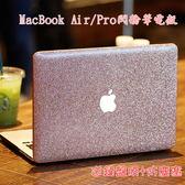 啞光閃粉皮殼 蘋果筆電保護殼 Macbook 13 15 11寸貼皮磨砂殼 愛購3C城