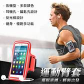 運動必備 手機臂套 運動臂套 反光設計 夜跑 耳機孔 鑰匙 聽音樂 收納包 iPhone HTC10 S7 j7 臂包