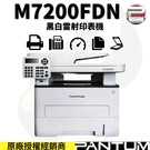 【速買通】奔圖Pantum M7200FDN 黑白雷射印表機