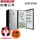 【SANLUX三洋】410L 自動除霜單門直立式冷凍櫃 SCR-410A 含基本安裝 免運費