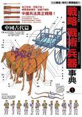 (二手書)戰略‧戰術‧兵器事典vol.(1):中國古代篇