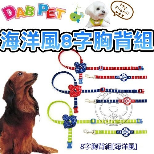 【培菓平價寵物網】DAB PET》寵物專用4分8字胸背拉繩組海洋風