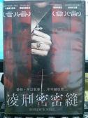 挖寶二手片-F14-045-正版DVD【凌刑密密縫】-雨果席爾瓦*路易斯托薩