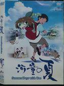 影音專賣店-O07-121-正版DVD【河童之夏】-卡通動畫-國日語發音