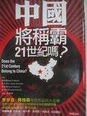 【書寶二手書T1/政治_BFV】中國將稱霸21世紀嗎?_弗格森、季辛吉