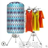 聖誕禮物乾衣機烘干機家用速干衣圓形干衣機寶寶烘干衣櫃風干機小型烘衣機igo220V 嬡孕哺