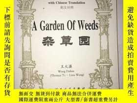 二手書博民逛書店Z27罕見雜草園 A garden of weeds 英漢對照Y