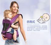 嬰兒腰凳背帶四季通用多功能寶寶坐凳腰凳前抱式抱娃神器夏季輕便 東京衣櫃