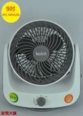 家電大師 Kolin歌林 9吋超靜音擺頭循環扇 KFC-MN926S 【全新 保固一年】