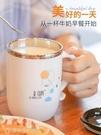 馬克杯 304不銹鋼咖啡杯馬克杯子男女帶手柄蓋勺辦公室喝水家用茶杯防摔 【全館免運】