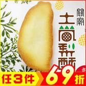 台灣造型關廟土鳳梨酥禮盒 古早味特產 (每盒十顆入)【AK07145】99愛買生活百貨