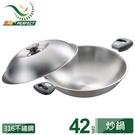 理想PERFECT 極緻316七層炒鍋42cm-台灣製造品質保證, 抗黏,少油,少油煙