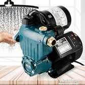 藤原增壓泵家用全自動靜音熱水器不銹鋼自吸泵自來水抽水加壓水泵 220V NMS陽光好物
