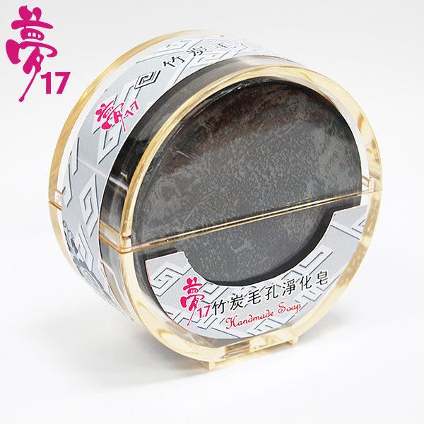 夢17 竹炭毛孔淨化皂 120g/入