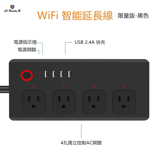 安管家 S-Butler 智能延長線 限量黑 (智慧音箱控制+USB快充+四孔插座獨立控制+防雷擊+即時推播)
