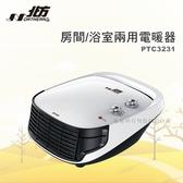 豬頭電器(^OO^) - 北方 房間/浴室兩用電暖器【PTC3231】