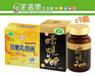 【台糖生技】蠔蜆錠 x3瓶 送 台糖寡醣乳酸菌(30包) (台糖生技 健康食品認證)