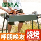 燒烤爐原始人戶外木炭燒烤架5以上家用燒烤爐全套野外工具架子碳烤爐子『新佰數位屋』