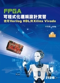 FPGA 可程式化邏輯 實習: Verilog HDL 與Xilinx Vivado (附範例光碟)