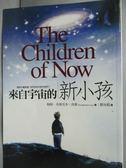 【書寶二手書T1/心理_LOC】來自宇宙的新小孩_劉永毅, 梅格.布萊