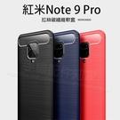 【拉絲碳纖維】紅米Note 9 Pro 6.67吋 M2003J6B2G 防震防摔 拉絲碳纖維軟套/保護套/背蓋/TPU/Mi Xiaomi -ZW