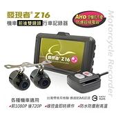 【發現者】Z16 機車前後雙鏡頭 高畫質行車記錄器 *贈16G記憶卡 新品上市
