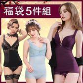 福袋~超值塑身衣5件組【Daima黛瑪】