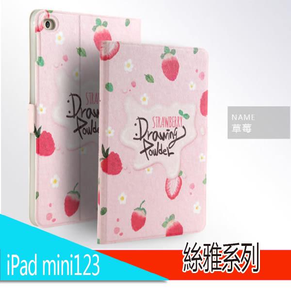 絲雅系列 蘋果 ipad mini1/2/3 平板保護套 防摔 支架 卡通彩繪 mini3 智能休眠 軟殼 全包邊 平板皮套