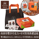 【冷藏配送】尚唐坊原豆原脂純巧克力雙享組(30片) +100%可可茶(10包) 附保冷袋  *維康