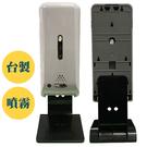 【限時促銷】限時 買一送一 台製 自動 感應 噴霧 酒精 消毒機 可壁掛 可桌上 兩用型 噴霧 K909 /台
