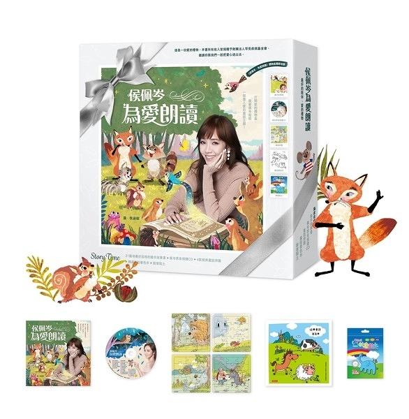 侯佩岑為愛朗讀(21篇培養好品格的繪本故事書+佩岑原音朗讀CD+4款經典童話拼圖