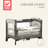 便攜式可折疊嬰兒床 多功能寶寶床bb床拼接大床新生兒搖床BL 【巴黎世家】