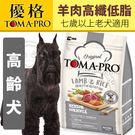 【培菓平價寵物網】五代新優格》高齡犬羊肉...