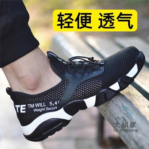 勞保鞋 男夏季透氣防臭工作鞋輕便防砸防刺穿鋼包頭工地老保安全鞋