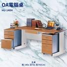 辦公桌系列 HU-140H 主桌 辦公桌...