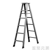 梯子家用人字梯鋁合金多功能加厚寬摺疊伸縮升降雙側工程合梯樓梯 中秋節全館免運